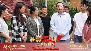 [壮丽70年 奋斗新时代]倪大红讲述夺桥战争 铁的意志血的牺牲 这场战争终将载入史册  CCTV综艺