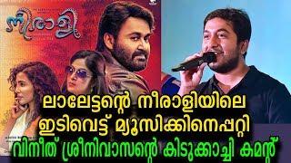 Video തിയേറ്ററുകൾ കിടുക്കുന്ന കൊലകൊല്ലി ഐറ്റം!   Neerali Movie Music - Vineeth Sreenivasan download MP3, 3GP, MP4, WEBM, AVI, FLV Oktober 2018