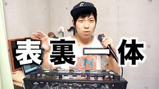 Repeat youtube video 表裏一体 Beatbox / Daichi
