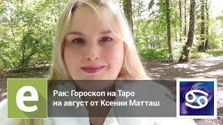 Рак - Гороскоп на Таро на август от эксперта LiveExpert.ru Ксении Матташ
