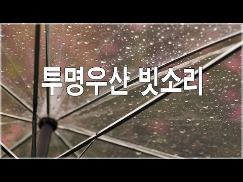 비오는소리 - 빗소리 Rain Sounds for Relaxation and Sleep[ASMR]
