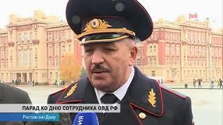 В Ростове впервые прошел полицейский парад