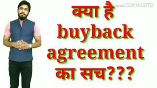 क्या Buyback करने वाली कंपनी पर भरोसा करना चाहिए?