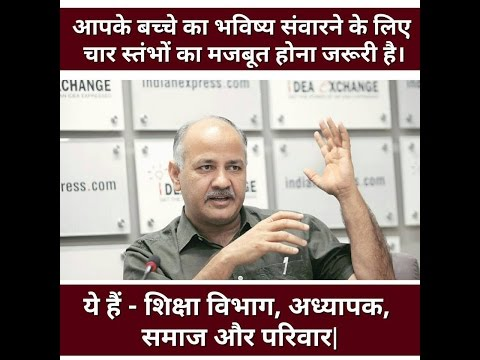Education Minister Manish Sisodia's Warning to an Estate Manager