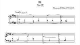 白い道/ピアノのための「スケッチ第1集」より(作曲:山本雅一)