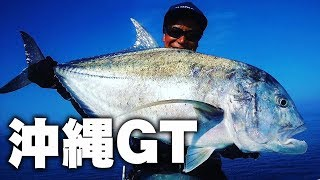 沖縄GTハント 2018【#2】【巨大魚】【ロウニンアジ】