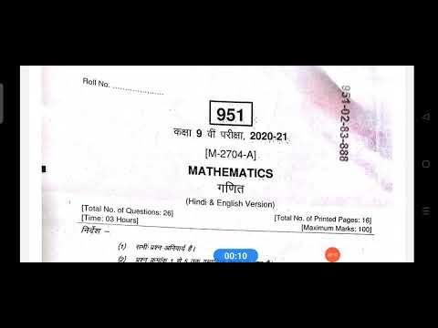 Class 9th Maths Paper Varshik 2021 Solution  Full  कक्षा 9वी गणित वार्षिक परीक्षा पेपर 2021