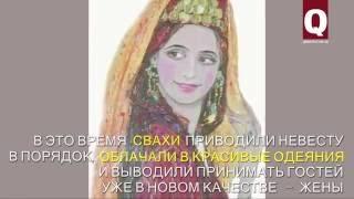 Первая брачная ночь по-крымскотатарски