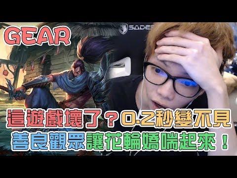 【Gear】被秒殺只需0.2秒?花輪遭無限針對 被殺到心靈受創!