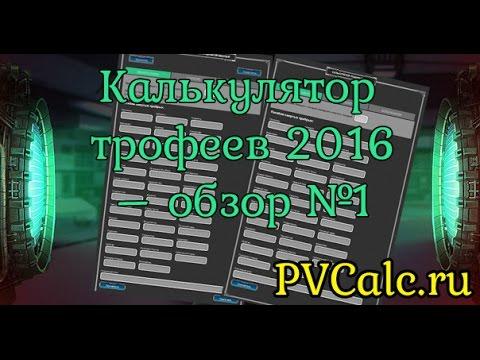 Калькулятор трофеев 2016 – обзор №1. Правила войны
