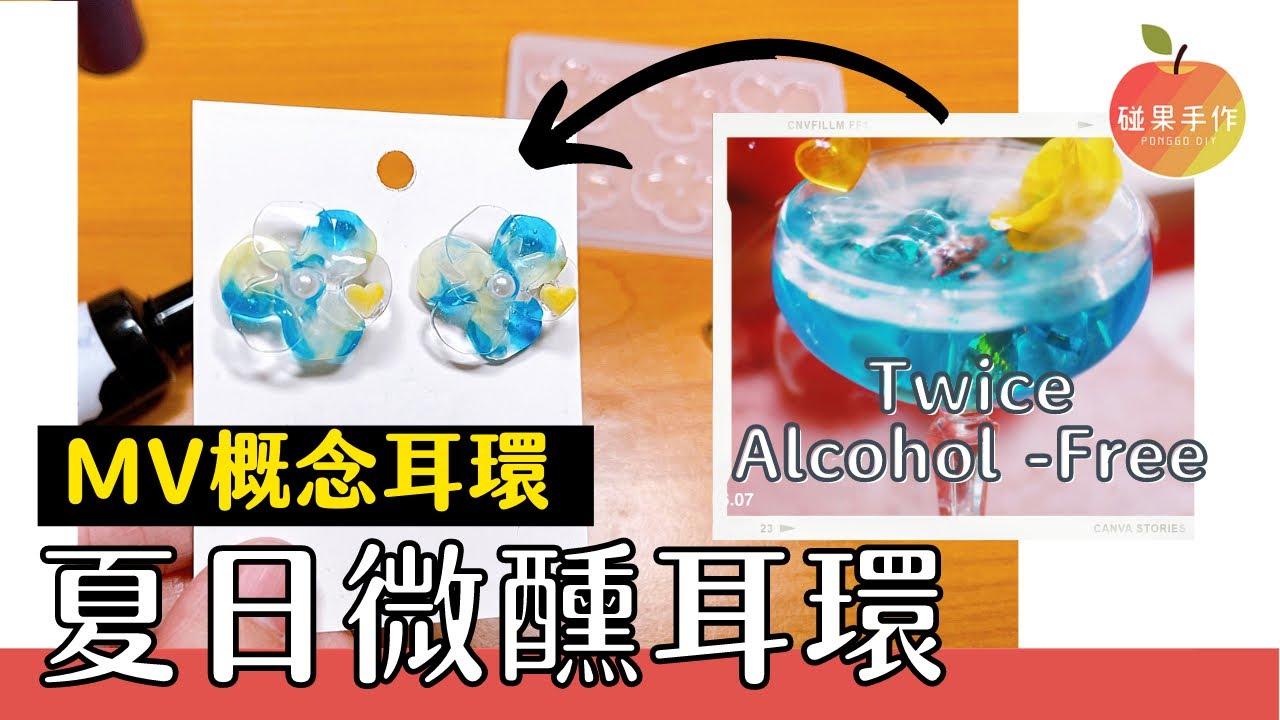 Twice Alcohol-Free概念耳環DIY—在家應援第二彈❤️ summer resin earrings diy for Twice  碰果 手作