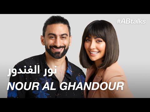 #ABtalks with Nour Al Ghandour - مع نور الغندور | Chapter 49 - Anas Bukhash أنس بوخش