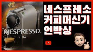 커피머신기 네스프레소 시티즈 언박싱 영상