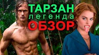 ТАРЗАН ЛЕГЕНДА - ГРАФОООН!!! (обзор фильма)