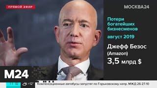 7 миллиардов долларов потерял за сутки богатейший человек мира  - Москва 24