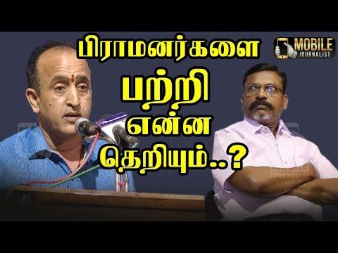 பிராமனர்களை பற்றி என்ன தெறியும்..? | Narayanan Speech About 10% Reservation Bill | Videos