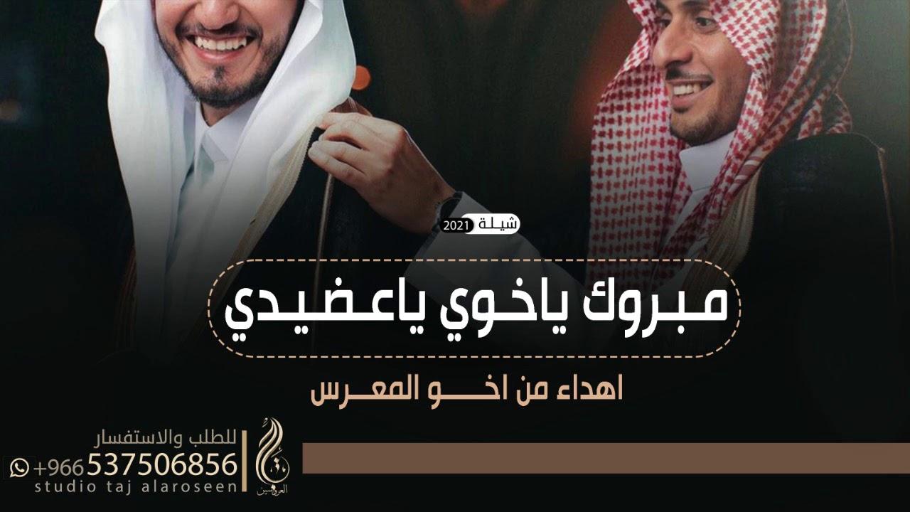 شيلة مبروك ياخوي زواجك 2021 شيله اخوان العريس حماسية طرب L شيلة عضيدي سندي Youtube