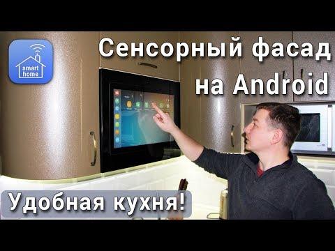 0 - Телевізор, вбудований кухонний гарнітур