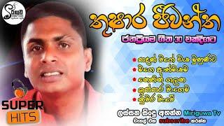 Sinhala Songs   Sinhala Songs Collection( Vol 53 )Thushara Jiwantha Songs තුෂාර ජීවන්ත  #miriguwa_tv