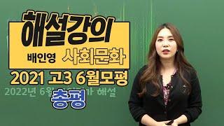 [대성마이맥] 사회문화 배인영 - 2021년 고3 6월…