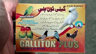 LOCAL MEDICINES FOR BIRDS (DETAILED) MUST WATCH COMPLETE VIDEO IN URDU