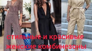 КРАСИВЫЕ И СТИЛЬНЫЕ КОМБИНЕЗОНЫ Женская мода 2021 2022г