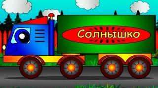 Мультфильмы для детей - Азбука с Машей - Буква Г - учим буквы