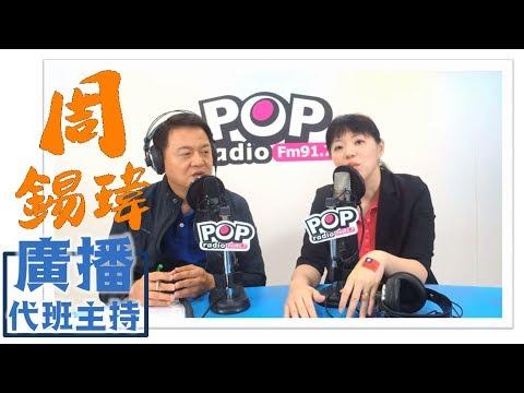2019-05-31《POP搶先爆》周錫瑋 專訪 新北市議員 唐慧琳