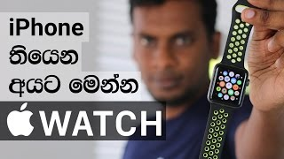 Apple Watch Series 2 Nike Plus Unboxing and Review in Sinhala