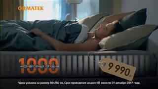 видео Матрас Орматек Start Hit