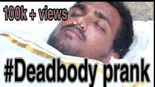 Dead body prank   prank in india  prank by chandu
