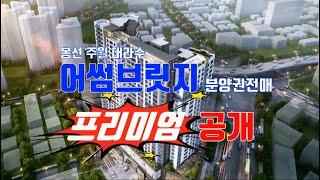 봉선주월 대라수 어썸브릿지 분양권 전매 프리미엄공개! …