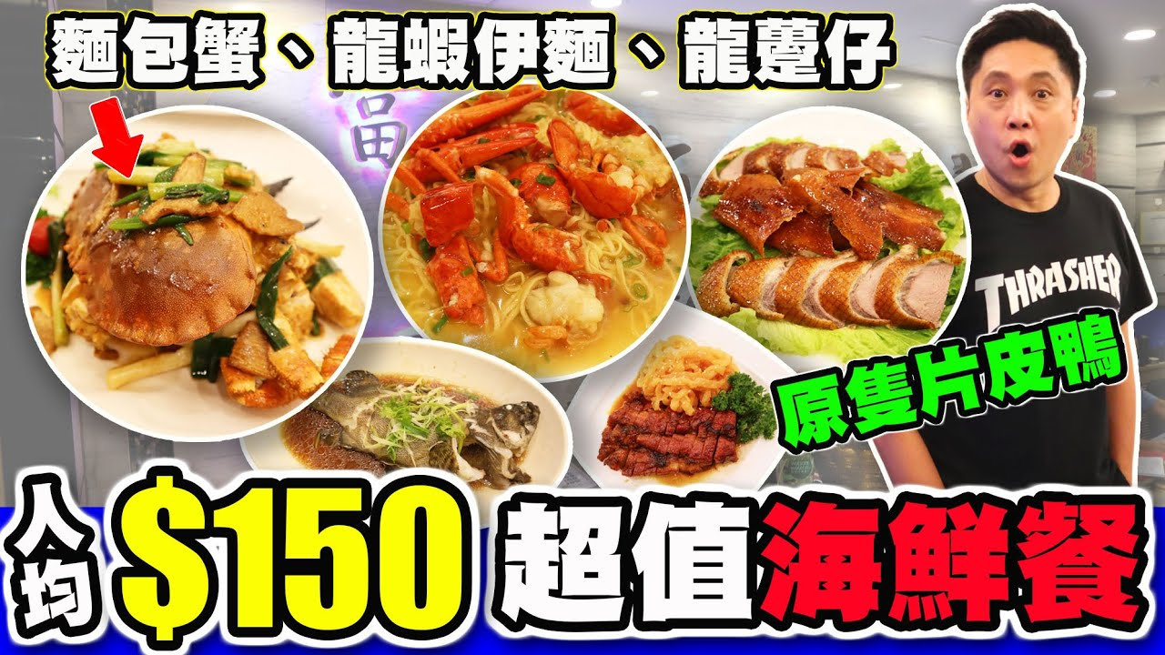 [HEA住去食] 人均$150超值海鮮餐 |  薑蔥麵包蟹、龍蝦伊麵、清蒸龍躉仔、叉燒皇拼海蜇 | 原隻片皮鴨 | 富園豐海鮮酒家