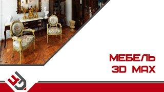 Моделирование мебели в 3D Max
