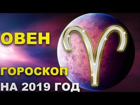 Овен. Гороскоп на 2019 год.