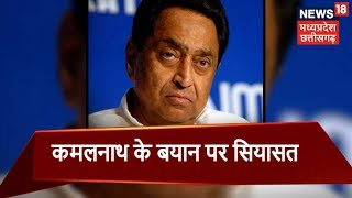 BJP Slams Kamal Nath for Comment on UP, Bihar Workers Taking Up Jobs in MP
