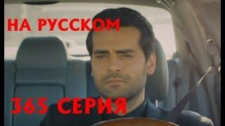 Ты назови 365 серия на русском,турецкий сериал, дата выхода