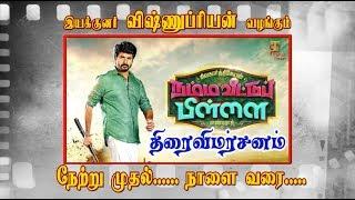 Namma Veettu Pillai Review    Thaai TV