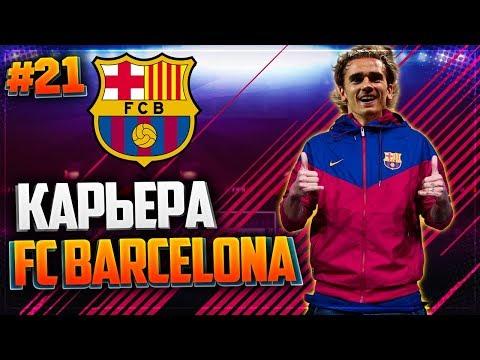 FIFA 18 КАРЬЕРА ЗА БАРСЕЛОНУ ★  #21  - ОДИН ШАГ ДО ФИНАЛА