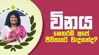 විනය කෙතරම් අපේ ජීවිතයට වැදගත්ද?   Piyum Vila   12 - 05 - 2021   SiyathaTV Thumbnail
