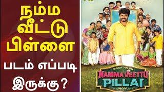 நம்ம வீட்டு பிள்ளை படம் எப்படி இருக்கு ?   Namma Veettu Pillai Review   Sivakarthikeyan   Pandiraj