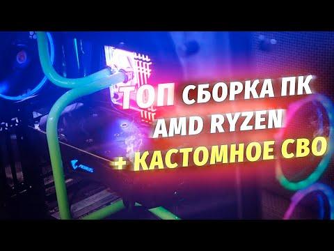 ТОП CБОРКА ПК на AMD RYZEN | Как собрать пк с кастомным водяным охлаждением