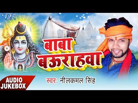 सुपरहिट शिव भजन - Baba Bauharawa - Neelkamal Sngh - Audio Jukebox - Bhojpuri Kawar Bhajan