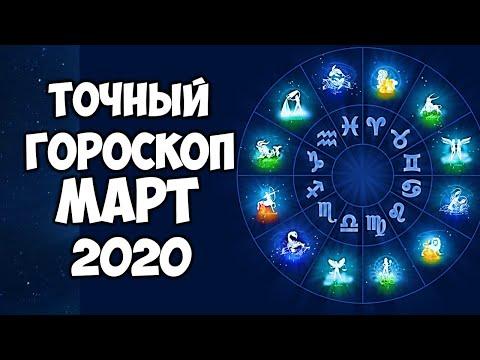 ГОРОСКОП НА МАРТ 2020 ГОДА ДЛЯ КАЖДОГО ЗНАКА ЗОДИАКА САМЫЙ ТОЧНЫЙ ПРОГНОЗ