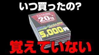 【遊戯王】全然売れてない5,000円クジを酔った勢いで〇〇万円分大量買いした結果・・!!!!!