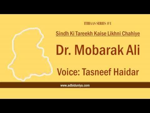 Sindh Ki Tareekh Kaise Likhni Chahiye - Audio Book l Dr  Mobarak Ali