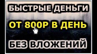 ТРИ сайта для заработка БЫСТРЫХ ДЕНЕГ в интернете БЕЗ ВЛОЖЕНИЙ!!