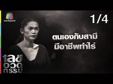 อาม ชุติมา - วันที่ 03 Oct 2019