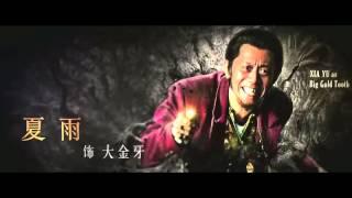 寻龙诀 制作特辑1  - Mojin The Lost Legend Featurette 1