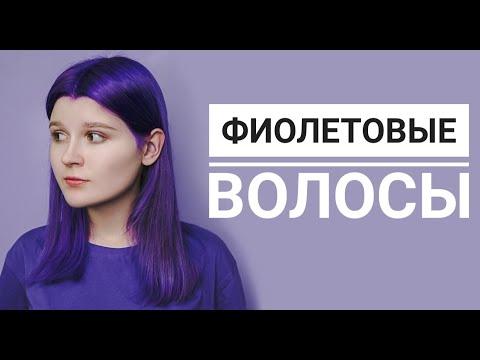 Как покрасить волосы в фиолетовый \ Mar Maries